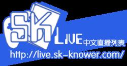 SKLive中文直播列表