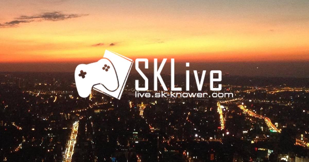 SK Live直播列表| Twitch,Ustream及多平台綜合直播列表